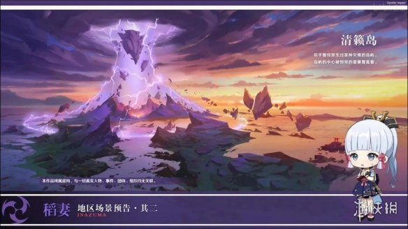 《原神》1.6版本直播内容汇总 新角色枫原万叶新海岛活动稻妻城爆料