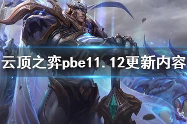 《云顶之弈》pbe11.12更新了什么?pbe11.12更新内容一览
