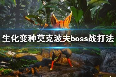 《生化变种》莫克波夫boss战打法技巧 莫克波夫boss怎么打?