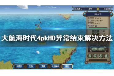 《大航海时代4威力加强版HD》异常结束怎么办?异常结束解决方法
