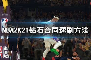 《NBA2K21》钻石合同怎么刷?钻石合同速刷方法
