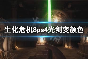 《生化危机8》ps4光剑怎么变颜色?ps4光剑变颜色方法介绍