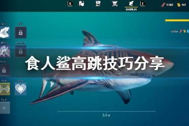 《食人鲨》怎么高跳?高跳技巧分享