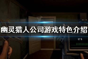 《幽灵猎人公司》好玩吗?游戏特色介绍