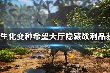 《生化变种》希望大厅隐藏战利品获得方法视频 隐藏物品在那?
