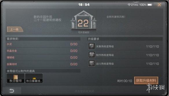 《明日之后》22庄升级需求材料 22级庄园新增家具配方