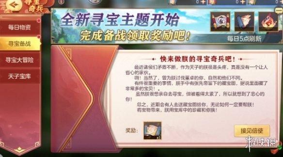 《三国志幻想大陆》5月31日寻宝活动 司隶主题寻宝活动一览