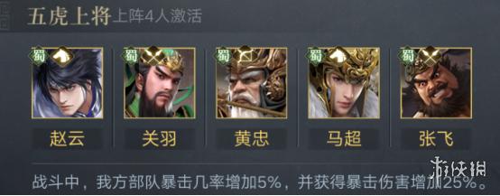 《荣耀新三国》马超武将攻略 马超技能阵容宝物搭配推荐