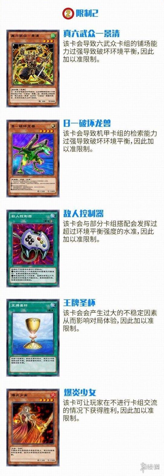 《游戏王决斗链接》国服限卡表更新 6.24禁限表新增卡牌一览