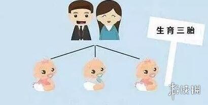 三孩生育政策来了 三孩生育政策