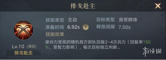 《荣耀新三国》卢植武将攻略 汉末大儒卢植阵容宝物搭配推荐