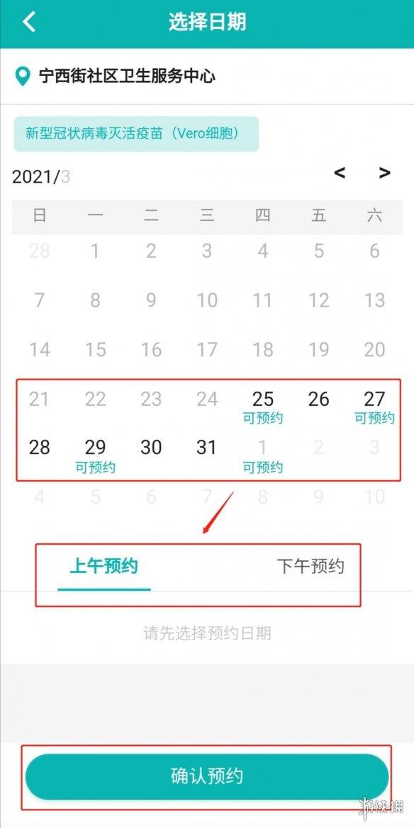 粤苗app怎么预约 预约流程介绍