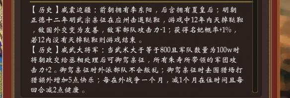 《皇帝成长计划2》明朝特殊兵种介绍 明朝有哪些特殊兵种