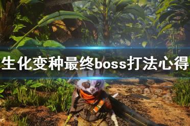 《生化变种》二周目可以保留武器吗?最终boss打法心得