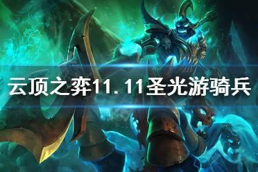《云顶之弈》11.11圣光游骑兵怎么玩?11.11圣光游骑兵阵容推荐