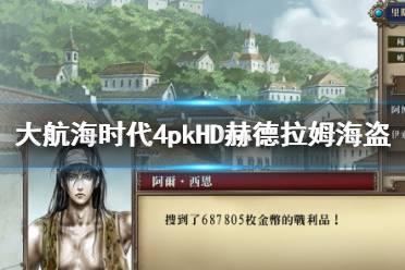 《大航海时代4威力加强版HD》赫德拉姆海盗路线玩法心得分享