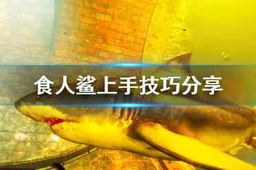 《食人鲨》怎么上手?上手技巧分享