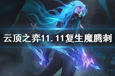 《云顶之弈》11.11复生魔腾刺怎么玩?11.11复生魔腾刺阵容分享