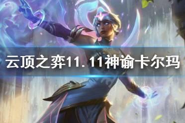 《云顶之弈》11.11神谕卡尔玛怎么玩?11.11神谕卡尔玛阵容分享