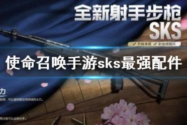 《使命召唤手游》sks最强配件 sks最强配件怎么选