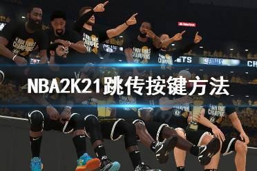 《NBA2K21》跳传怎么用?跳传按键介绍