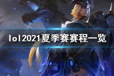 《英雄联盟》2021夏季赛赛程是什么?2021夏季赛赛程一览