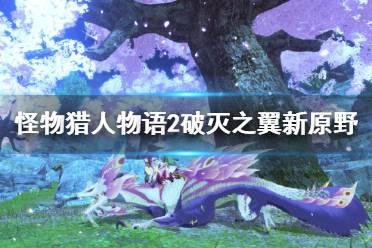 《怪物猎人物语2破灭之翼》新原野有哪些?新原野特点介绍