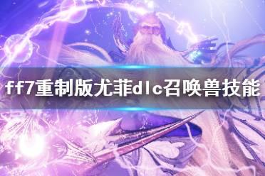 《最终幻想7重制版》尤菲dlc召唤兽介绍 dlc召唤兽拉姆技能有什么?