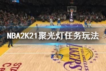 《NBA2K21》聚光灯任务怎么做?聚光灯任务玩法