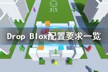 《Drop Blox》配置要求高吗?游戏配置要求一览