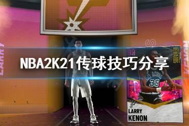 《NBA2K21》传球技巧有哪些?传球技巧分享