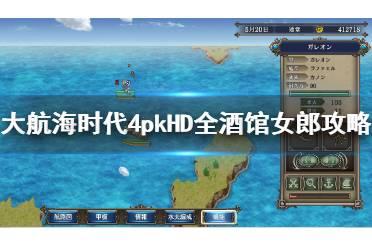 《大航海时代4威力加强版HD》酒馆女郎在哪?全酒馆女郎攻略