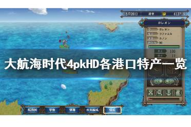 《大航海时代4威力加强版HD》港口特产是什么?各港口特产一览