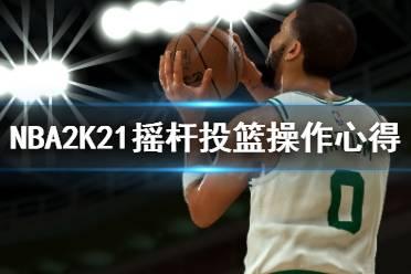 《NBA2K21》摇杆投篮怎么做?摇杆投篮操作心得