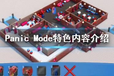 《应急模式》游戏好玩吗?Panic Mode特色内容介绍