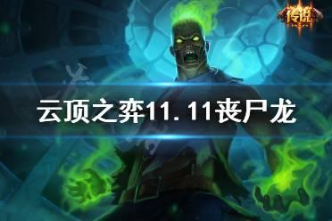 《云顶之弈》11.11丧尸龙怎么玩?11.11丧尸龙玩法分享
