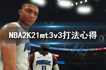 《NBA2K21》mt3v3怎么打?mt3v3打法心得