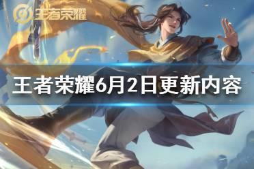 《王者荣耀》6月2日更新内容 领略高玩策略的优势