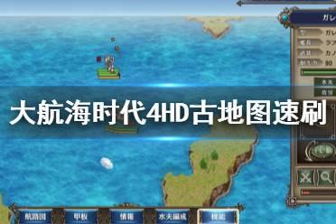 《大航海时代4威力加强版HD》速刷古地图心得 怎么快速刷古地图?