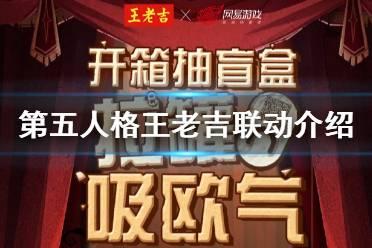 《第五人格》王老吉联动介绍 领略最新策略的高效