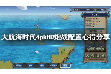 《大航海时代4威力加强版HD》炮战选什么船?炮战配置心得分享