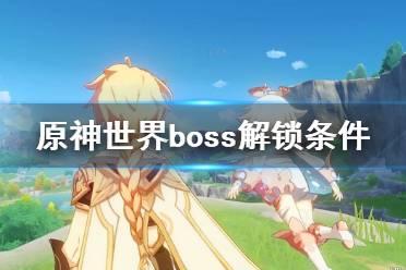 《原神》世界boss多少级可以打?世界boss解锁条件介绍
