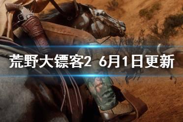 《荒野大镖客2》6月1日更新了什么?6月1日更新内容介绍