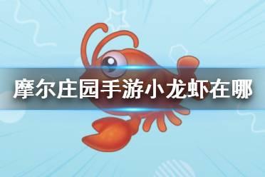 《摩尔庄园手游》鳌虾在哪 鳌虾攻略