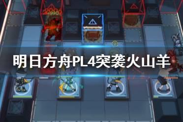 《明日方舟》PL4艾雅法拉单核攻略 感悟高玩方法的优秀