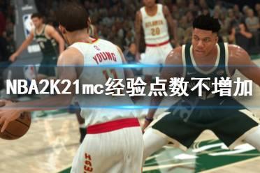 《NBA2K21》mc经验点数不增加怎么办?mc经验点数不增加bug解决办法