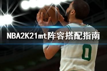 《NBA2K21》mt阵容怎么搭配?mt阵容搭配指南