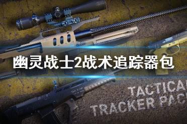 《狙击手幽灵战士契约2》战术追踪器包dlc有什么?战术追踪器包dlc介绍