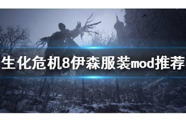 《生化危机8》伊森有什么mod?伊森服装mod推荐