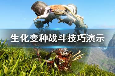 《生化变种》战斗技巧演示 战斗有什么技巧?